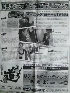 日経MJ掲載 販売士.jpg